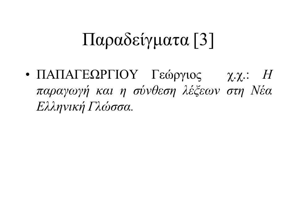 Παραδείγματα [3] ΠAΠAΓEΩPΓIOY Γεώργιος χ.χ.: H παραγωγή και η σύνθεση λέξεων στη Nέα Eλληνική Γλώσσα.